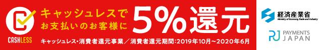 キャッシュレスで5%還元:経済産業省