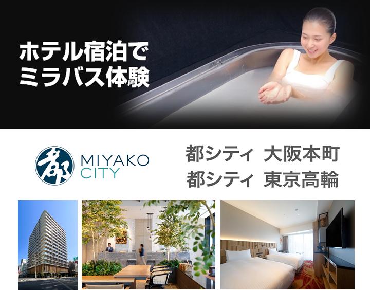 ホテル宿泊でミラバス体験:都シティ大阪本町・東京高輪