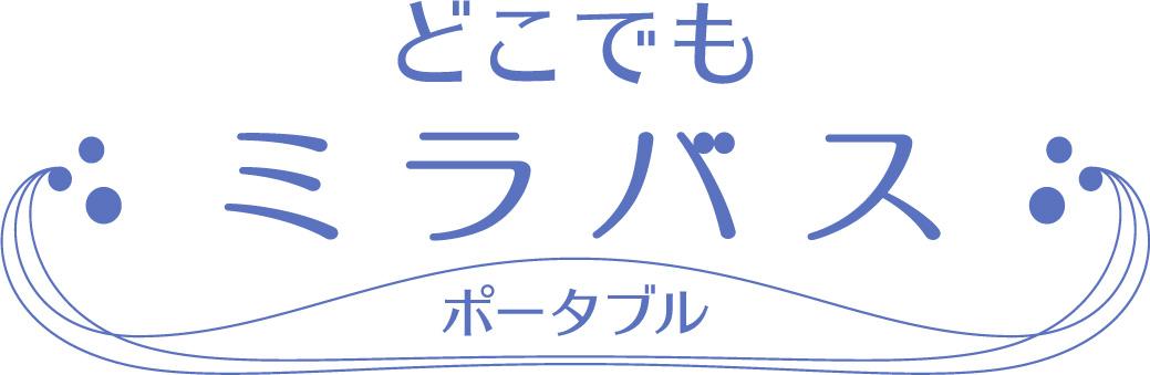 どこでもミラバスポータブル:製品ロゴ
